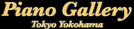 ピアノ販売・調律【日本ピアノギャラリー東京店・横浜店】